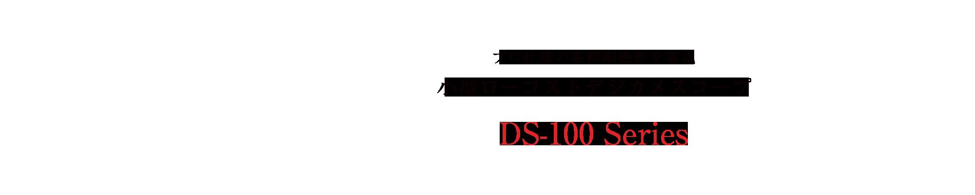 小型ローコストデジカメスコープ DS-100シリーズ