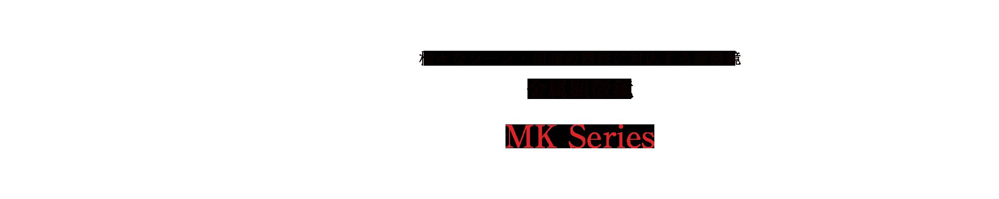 金属顕微鏡 MKシリーズ