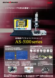 AS-5100シリーズフライヤー