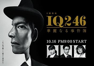 IQ246 華麗なる事件簿