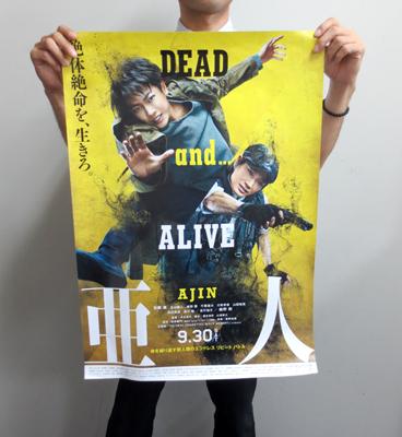「亜人」ポスター